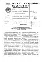 Патент 852654 Устройство защиты системы электро-отопления подвижного coctaba b пунктахотстоя