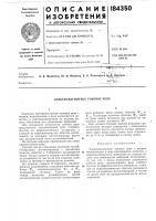 Патент 184350 Электромагнитное токовое реле
