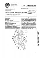 Патент 1827292 Центробежная дробилка