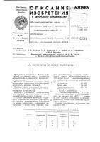 Патент 670586 Композиция на основе полиэтилена
