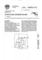 Патент 1822510 Телефонный аппарат с тастатурным номеронабирателем
