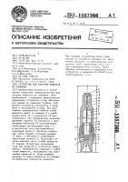 Патент 1557366 Устройство для удаления жидкости из скважины