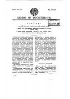 Патент 10578 Способ дуговой электрической сварки меди