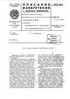 Патент 902305 Автоматический телефонный аппарат