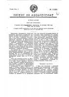 Патент 15395 Печь для отопления