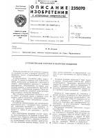 Патент 235070 Устройство для загрузки и выгрузки поддонов