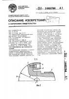Патент 1445784 Измельчитель для волокнистых стеблей