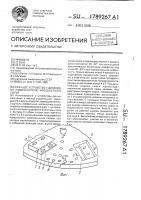 Патент 1789267 Режущее устройство к дисковому измельчителю мясокостного сырья