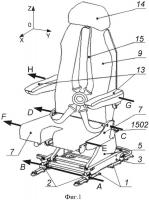 Патент 2620443 Кресло летного экипажа (варианты)