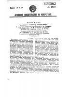 Патент 49989 Механизм к вытяжному аппарату ватера
