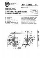 Патент 1532803 Устройство для определения пространственной взаимосвязи между двумя несоосными трубчатыми элементами