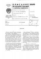 Патент 181690 Патент ссср  181690