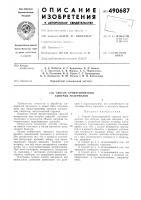 Патент 490687 Способ брикетирования сыпучих материалов