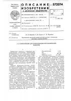 Патент 572074 Композиция для консервации металлических изделий