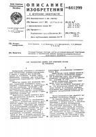 Патент 641299 Резонансная машина для испытания пружин на усталость