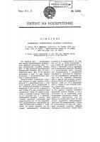 Патент 5368 Подвижной выверочный двойной угольник