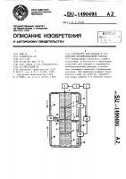 Патент 1490495 Устройство для поверки и градуировки преобразователей расхода