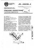 Патент 1055786 Устройство для формирования порций стеблей лубяных культур
