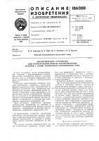 Патент 186000 Автоматическое устройство