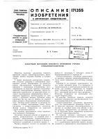 Патент 171355 Всесоюзная 1| клтк!-;йо^ ..тглгш^гсе/л ибрб^катпдв. x. ганжа