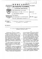 Патент 323027 Способ получения высокощелочной детергентной присадки к моторным маслам