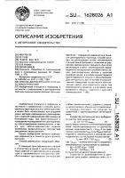 Патент 1628026 Способ долгосрочного прогноза землетрясений