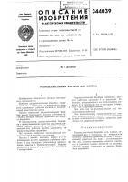 Патент 344039 Разрыхлительный барабан для хлопка