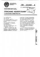 Патент 1212587 Способ флотационного разделения апатит-карбонатного минерального комплекса