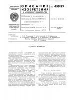Патент 430199 Кожух делинтера