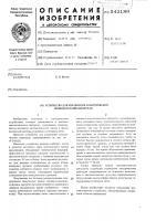 Патент 542189 Устройство для управления электрическим приводом лампоменятеля