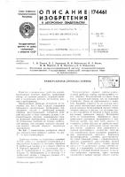 "Патент 174461 Универсальная дробилка кормовпргррь-. - '; • < ьь:-lib.и 1,1.. ...'ф- n.',tjiitri3 •••*г.:'""''^<:'-:.:\ п';.; д:^7.ека"