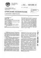 Патент 1601258 Способ получения целлюлозы
