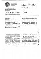 Патент 1719471 Способ консервирования льнотресты повышенной влажности