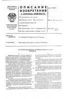 Патент 598002 Способ обнаружения активного тектонического нарушения
