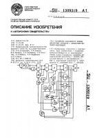 Патент 1309319 Устройство адаптивного приема дискретных сигналов с амплитудно-фазовой модуляцией