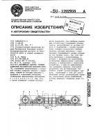 Патент 1202938 Парашютная система тележки подвесной пассажирской канатной дороги