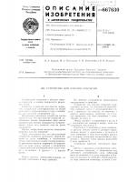 Патент 667630 Устройство для очистки покрытий