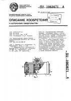 Патент 1063671 Гидравлический тормозной цилиндр