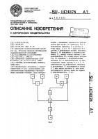 Патент 1474378 Система регулирования температуры пара