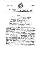 Патент 19628 Прием выполнения означенного в патенте № 4550 способа выделения амидооксисоединений ароматического ряда из раствора их щелочных солей