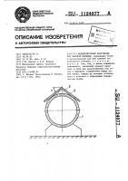 Патент 1124077 Водопропускное сооружение под высокой насыпью
