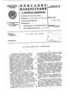 Патент 893472 Способ сварки труб с трубной доской