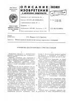 Патент 383801 Устройство для планировки и очистки каналов