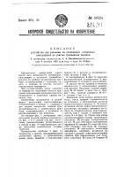 Патент 48524 Устройство для указания на трамвайных остановках, находящихся на участке трамвайных поездов