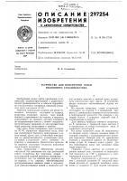 Патент 297254 Устройство для поперечной резки полосового стеклопластика