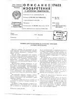 Патент 171623 Машина для испытания на кручение образцов хрупких материалов