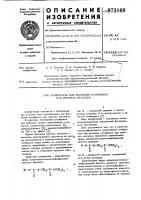 Патент 973169 Собиратель для флотации сульфидных руд цветных металлов