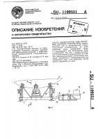 Патент 1199551 Манипулятор для вращения шаровых резервуаров