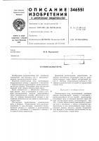Патент 346551 Отопительная печь
