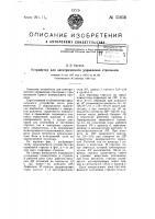Патент 55656 Устройство для электрического управления стрелками